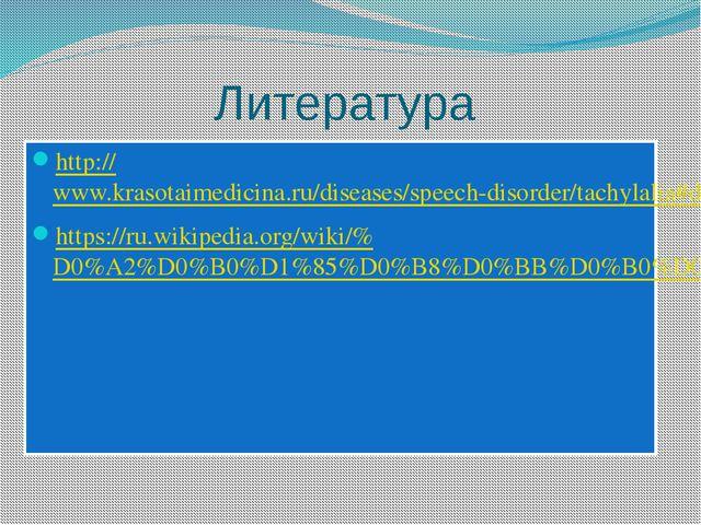 Литература http://www.krasotaimedicina.ru/diseases/speech-disorder/tachylalia...