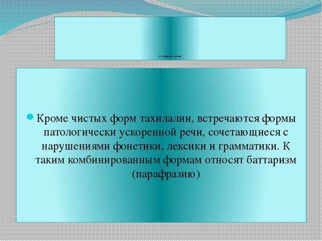 Классификация тахилалии Кроме чистых форм тахилалии, встречаются формы патол...