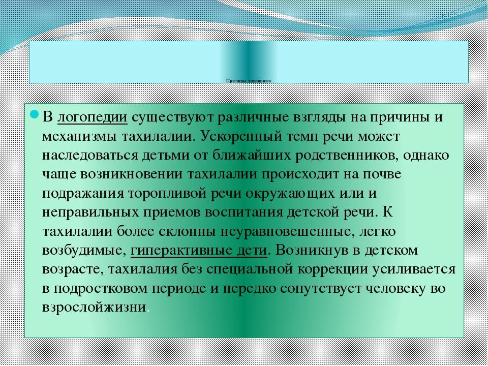 Причины тахилалии Влогопедиисуществуют различные взгляды на причины и меха...