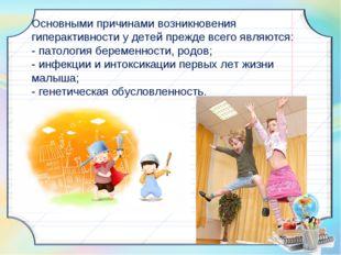 Основными причинами возникновения гиперактивности у детей прежде всего являют