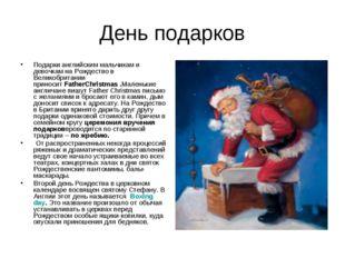 День подарков Подарки английским мальчикам и девочкам на Рождество в Великобр