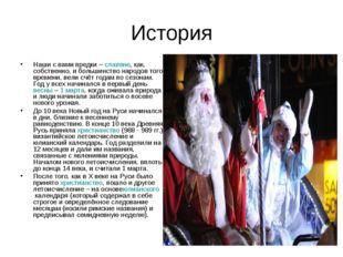 История Наши с вами предки –славяне, как, собственно, и большинство народов