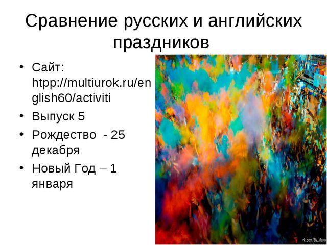 Сравнение русских и английских праздников Сайт: htpp://multiurok.ru/english60...