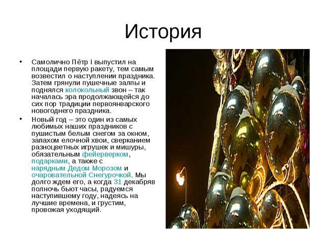 История Самолично Пётр I выпустил на площади первую ракету, тем самым возвест...