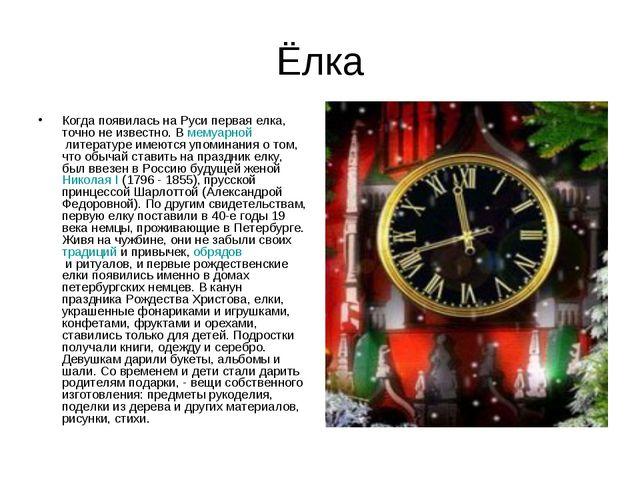 Ёлка Когда появилась на Руси первая елка, точно не известно. Вмемуарнойлите...