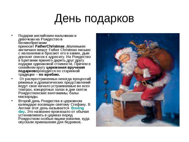 День подарков Подарки английским мальчикам и девочкам на Рождество в Великобр...