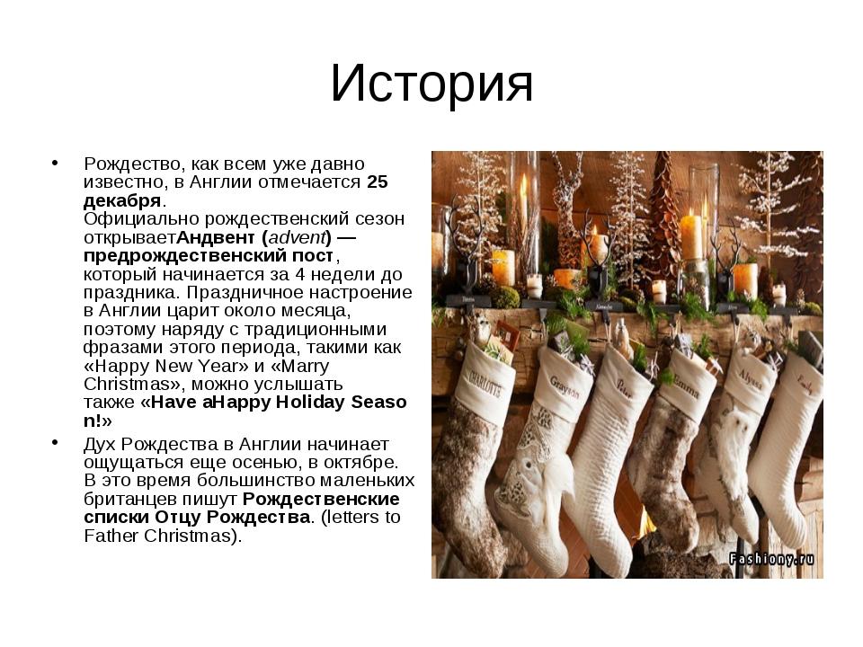 История Рождество, как всем уже давно известно, в Англии отмечается25 декабр...
