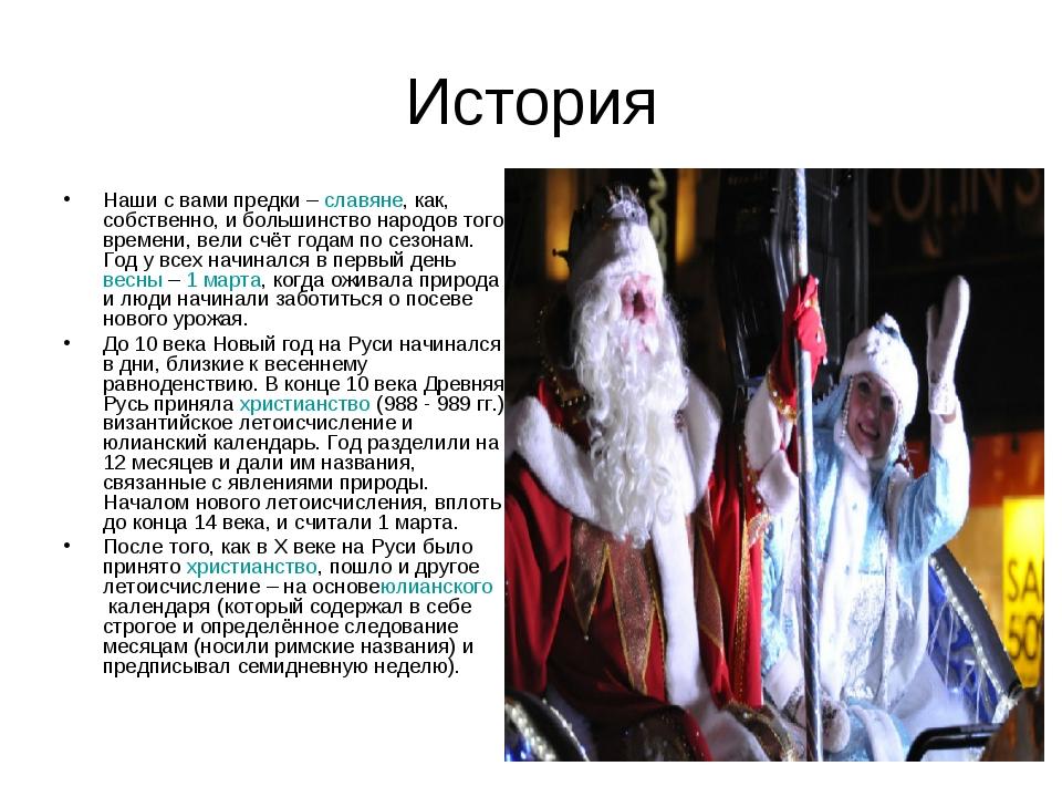 История Наши с вами предки –славяне, как, собственно, и большинство народов...