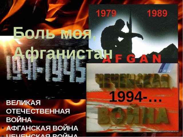 1994-… Боль моя, Афганистан ВЕЛИКАЯ ОТЕЧЕСТВЕННАЯ ВОЙНА АФГАНСКАЯ ВОЙНА ЧЕЧЕН...