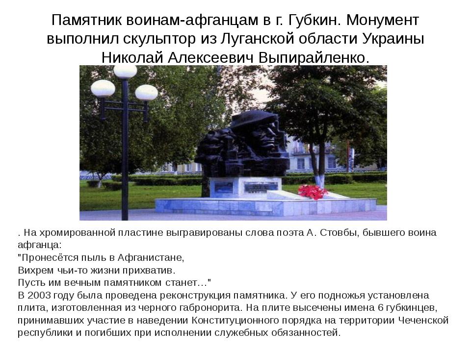 Памятник воинам-афганцам в г. Губкин. Монумент выполнил скульптор из Луганско...