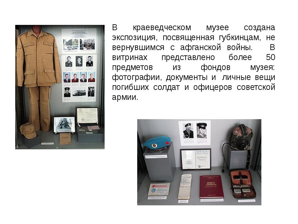 В краеведческом музее создана экспозиция, посвященная губкинцам, не вернувшим...