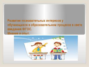 Развитие познавательных интересов у обучающихся в образовательном процессе в