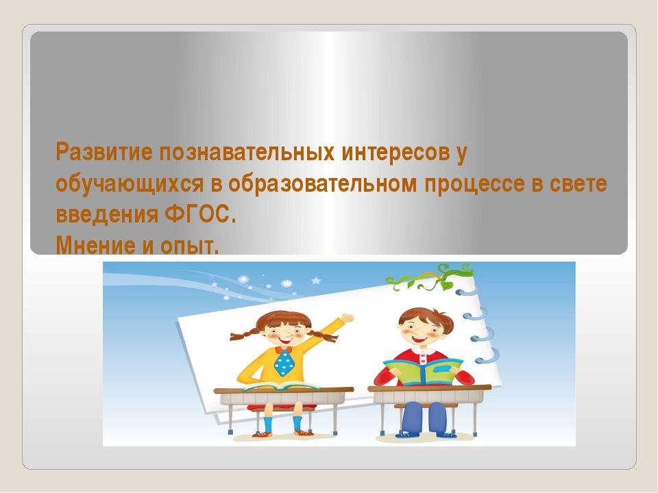 Развитие познавательных интересов у обучающихся в образовательном процессе в...