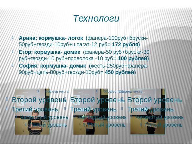 Технологи Арина: кормушка- лоток (фанера-100руб+бруски-50руб+гвозди-10руб+шпа...