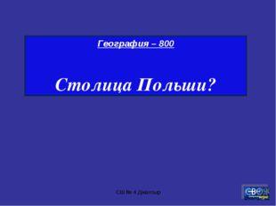 СШ № 4 Джалтыр География – 800 Столица Польши? СШ № 4 Джалтыр