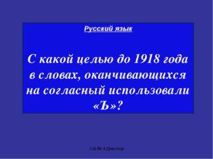 СШ № 4 Джалтыр Русский язык С какой целью до 1918 года в словах, оканчивающих