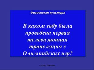 СШ № 4 Джалтыр Физическая культура В каком году была проведена первая телевиз