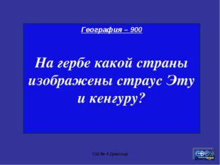 СШ № 4 Джалтыр География – 900 На гербе какой страны изображены страус Эту и