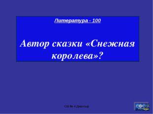 СШ № 4 Джалтыр Литература - 100 Автор сказки «Снежная королева»? СШ № 4 Джалтыр