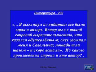 СШ № 4 Джалтыр Литература - 200 «…Я выглянул из кибитки: все было мрак и вихо