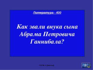 СШ № 4 Джалтыр Литература - 400 Как звали внука сына Абрама Петровича Ганниба
