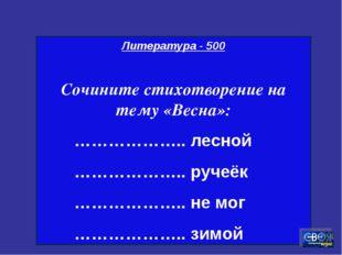 СШ № 4 Джалтыр Литература - 500 Сочините стихотворение на тему «Весна»: …………