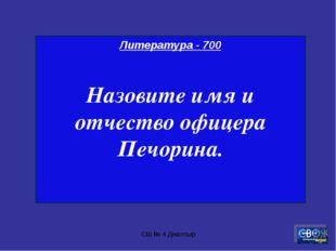 СШ № 4 Джалтыр Литература - 700 Назовите имя и отчество офицера Печорина. СШ