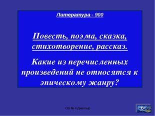СШ № 4 Джалтыр Литература - 900 Повесть, поэма, сказка, стихотворение, расска