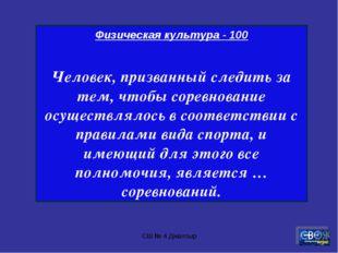 СШ № 4 Джалтыр Физическая культура - 100 Человек, призванный следить за тем,