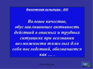 СШ № 4 Джалтыр Физическая культура - 400 Волевое качество, обуславливающее ак