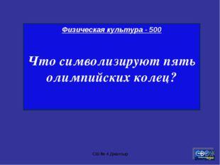 СШ № 4 Джалтыр Физическая культура - 500 Что символизируют пять олимпийских к