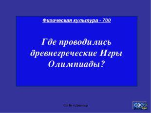 СШ № 4 Джалтыр Физическая культура - 700 Где проводились древнегреческие Игры