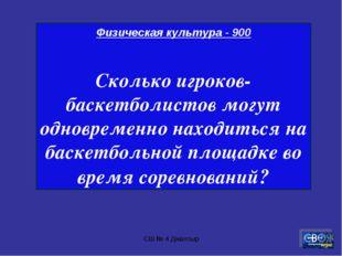 СШ № 4 Джалтыр Физическая культура - 900 Сколько игроков-баскетболистов могут