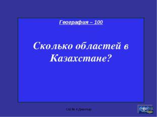 СШ № 4 Джалтыр География – 100 Сколько областей в Казахстане? СШ № 4 Джалтыр