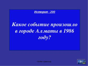 СШ № 4 Джалтыр История - 200 Какое событие произошло в городе Алматы в 1986 г