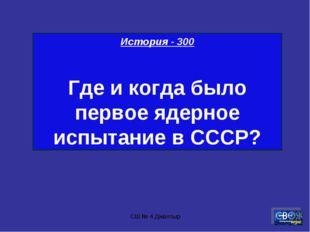СШ № 4 Джалтыр История - 300 Где и когда было первое ядерное испытание в СССР