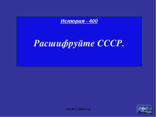 СШ № 4 Джалтыр История - 400 Расшифруйте СССР. СШ № 4 Джалтыр