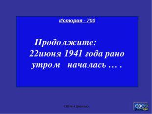 СШ № 4 Джалтыр История - 700 Продолжите: 22июня 1941 года рано утром началась