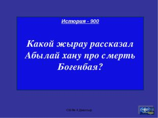 СШ № 4 Джалтыр История - 900 Какой жырау рассказал Абылай хану про смерть Бог