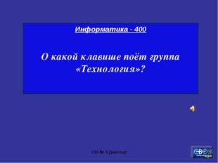 СШ № 4 Джалтыр Информатика - 400 О какой клавише поёт группа «Технология»? СШ