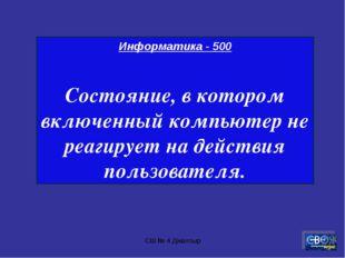 СШ № 4 Джалтыр Информатика - 500 Состояние, в котором включенный компьютер не