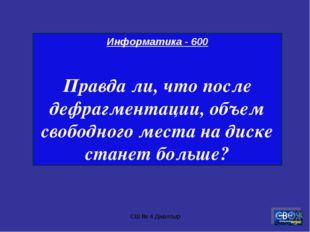 СШ № 4 Джалтыр Информатика - 600 Правда ли, что после дефрагментации, объем с