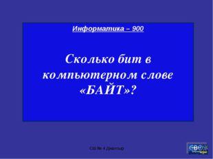 СШ № 4 Джалтыр Информатика – 900 Сколько бит в компьютерном слове «БАЙТ»? СШ