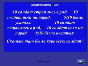 СШ № 4 Джалтыр Математика - 100 10 солдат строились в ряд, 10 солдат шли на п