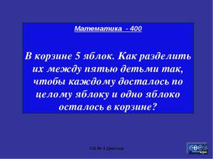 СШ № 4 Джалтыр Математика - 400 В корзине 5 яблок. Как разделить их между пят