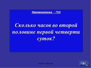 СШ № 4 Джалтыр Математика - 700 Сколько часов во второй половине первой четве