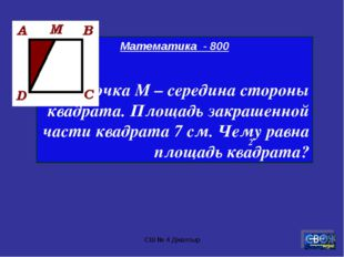 СШ № 4 Джалтыр Математика - 800 Точка М – середина стороны квадрата. Площадь