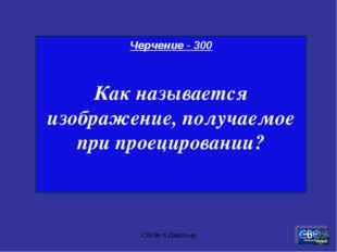 СШ № 4 Джалтыр Черчение - 300 Как называется изображение, получаемое при прое