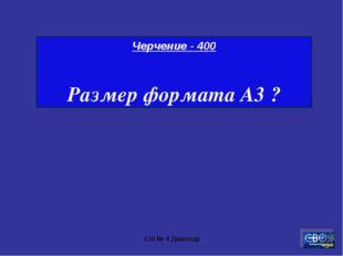 СШ № 4 Джалтыр Черчение - 400 Размер формата А3 ? СШ № 4 Джалтыр