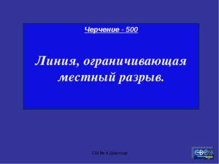 СШ № 4 Джалтыр Черчение - 500 Линия, ограничивающая местный разрыв. СШ № 4 Дж